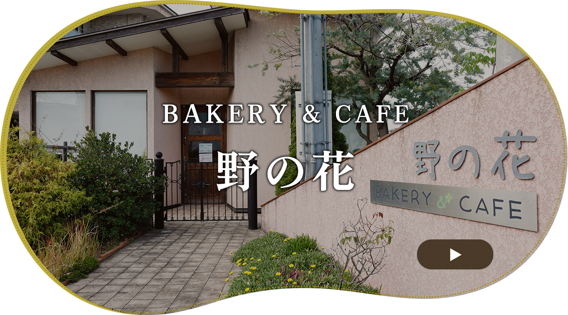 BAKERY & CAFE   野の花